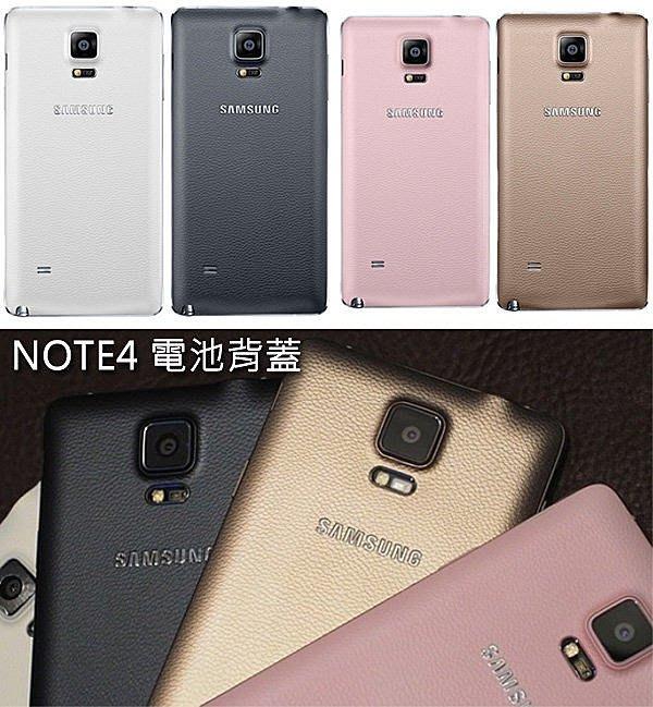 『皇家昌庫』Note4  NOTE 4 N910/N910U/N 原廠電池蓋/電池蓋/背蓋/ 限量供應