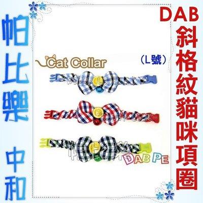 ◇帕比樂◇DAB.斜格紋貓咪項圈L號【紅格紋/藍格紋/綠格紋】可選擇