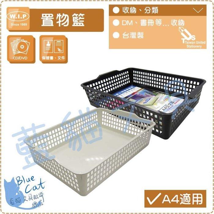 【可超商取貨】整理籃/收納盒/置物籃【BC02066】C2636 A4公文籃/個【W.I.P】【藍貓BlueCat】
