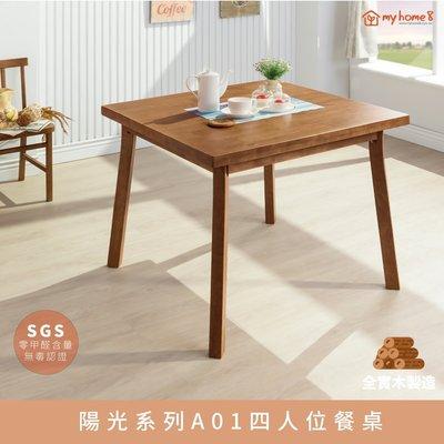 【myhome8居家無限】陽光系列A01四人位全實木餐桌 -淺胡桃色