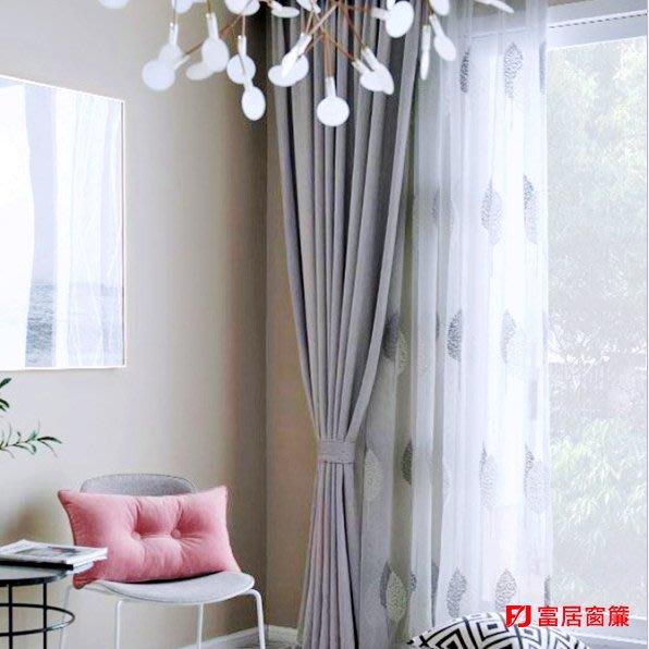 中台灣窗簾大盤商【工廠直營,保證便宜】富居窗簾值得您信賴~歡迎貨比三家