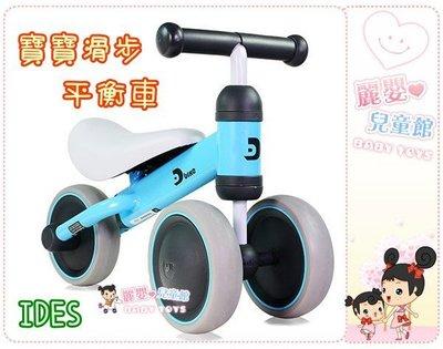麗嬰兒童玩具館~日本IDES 寶寶滑步...