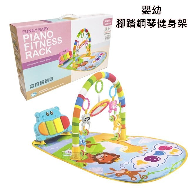 兒童地墊 踩踏鋼琴健身架 嬰幼健身架 腳踏鋼琴 遊戲地墊 遊戲地毯 嬰兒爬墊【G330043】塔克玩具
