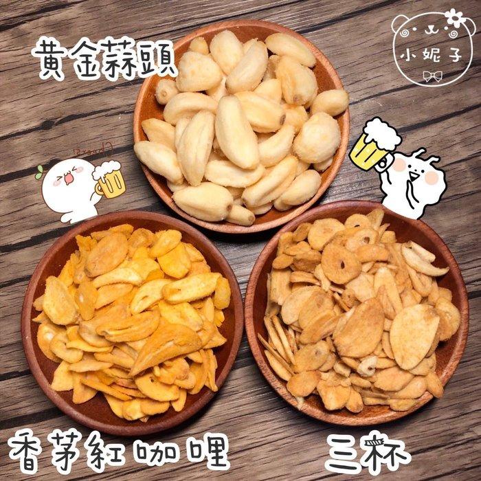 蒜食光❤ 蒜蒜惹人愛❤️台灣黃金蒜頭酥 / 三杯蒜片 / 香茅紅咖哩蒜片 100g