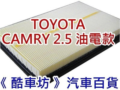《酷車坊》原廠正廠型 空氣濾芯 豐田 TOYOTA CAMRY 2.0 2.5 Hybrid 油電款另 冷氣濾網 機油芯