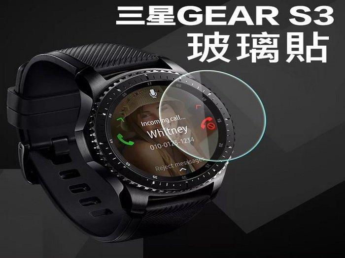 三星 SAMSUNG GEAR S3 9H鋼化玻璃貼 保護貼 保護膜 智能手錶