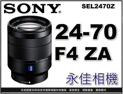 永佳相機_SONY FE 24-70mm F4 ZA OSS SEL2470Z 公司貨 。現貨中。
