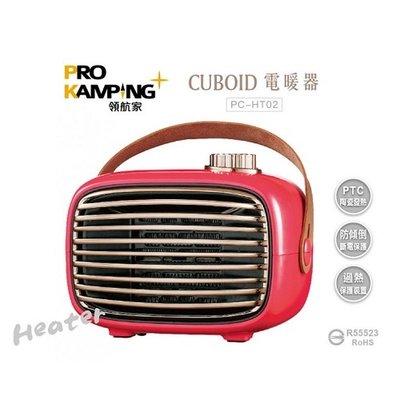 (全台瘋)冬天的保暖商品 CUBOID復古式迷你電暖器 露營保暖 車床族好商品