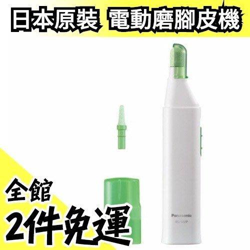 🔥現貨🔥日本 Panasonic 國際牌 電動磨腳皮機 去硬皮角質器 ES2502PP 禮物 【水貨碼頭】