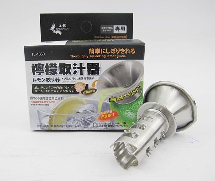 【阿LIN】1330AA 龍族檸檬取汁器 吸檸檬器 檸檬汁 擠檸檬 果汁 調味 廚房 料理 點心 304不鏽鋼 台灣製造