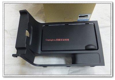 正廠 置物盒中央扶手 適用: 馬3  1.6/2.0   08-