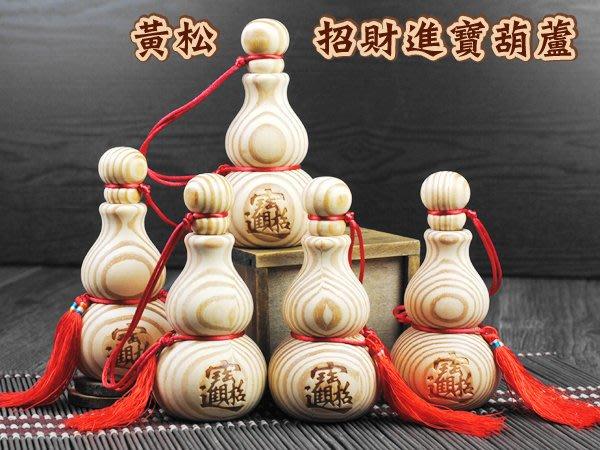 黃松(大)招財進寶/開口胖胖型葫蘆(15cm)中國結天然葫蘆/ 插香用/放精油