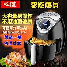 代購AF106氣炸鍋大容量家用智能無油煙炸薯條機無油煎炸烤(請勿下單)