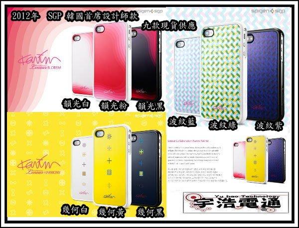 手機殼 韓國 SGP iPhone 4 4S  超薄 幾何系列 保護殼 三件式 保護套 保護殼 出清現貨