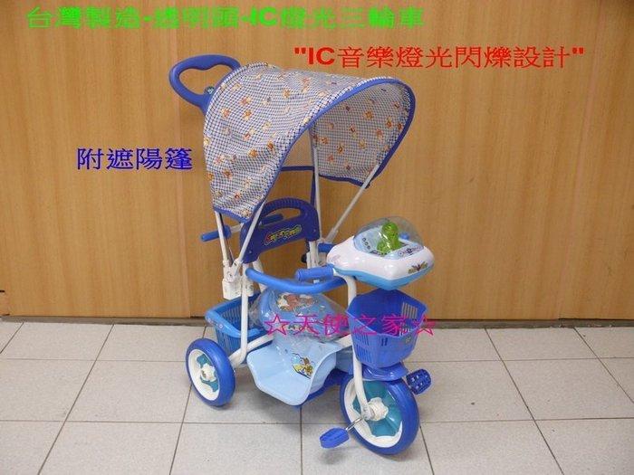 貝比的家-透明頭IC音樂燈光閃爍設計三輪車台製外銷日本優良廠商-ST安全標章&附遮陽蓬