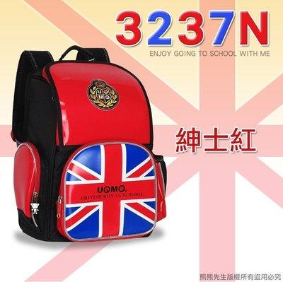 MIT台灣製  UnMe兒童書包/後背包 英國國旗 護脊設計3M夜間反光設計 3237N