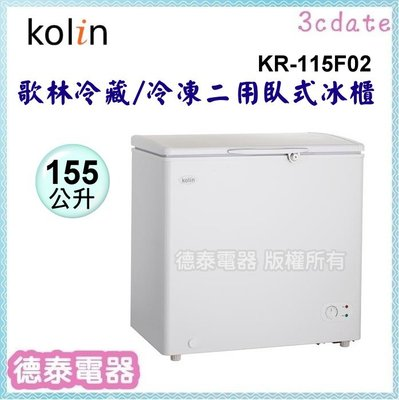 KOLIN【KR-115F02】歌林155公升 冷藏/冷凍二用 上掀式冰櫃【德泰電器】