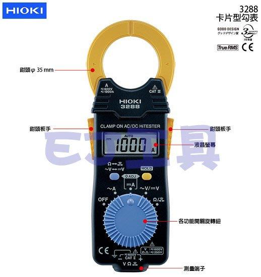 EJ工具 3288 日本製 HIOKI 交直流電流勾表 唐和公司貨