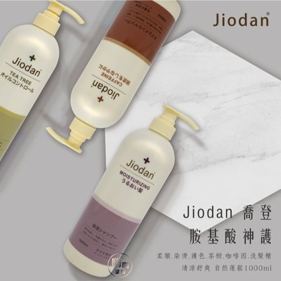 【嗨咖髮舖】Jiodan 喬登胺基酸神護+洗髮精組合 1000ML 台北市