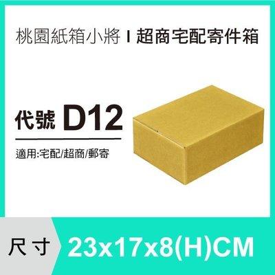 紙箱【23X17X8 CM】【400入】紙盒 交貨便 宅配紙箱 郵局便利箱