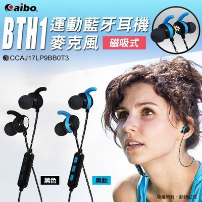 含發票台南寶弘】aibo BTH1 磁吸式運動藍牙耳機麥克風 頸掛式磁吸設相吸附防止脫落 IPX4防潑水  藍牙V4.2