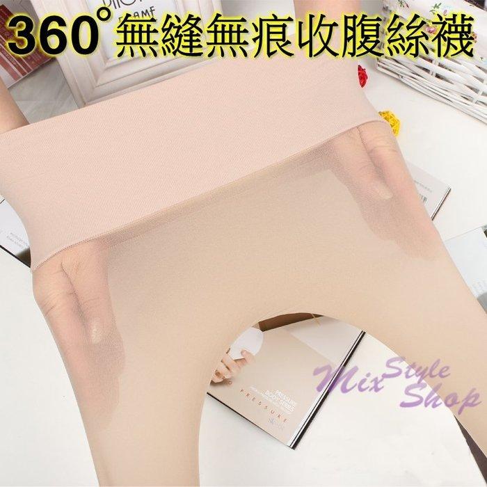 MIX style SHOP【S-252】360度裸妝感❤天鵝絨10D透明無痕無縫加壓收腹褲襪/襠部無痕絲襪~(2色)