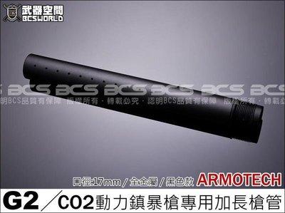 【WKT】ARMOTECH G2 CO2 動力鎮暴槍專用加長槍管-FSYAR01
