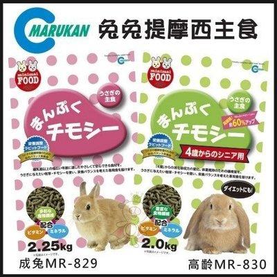 48小時出貨*WANG*日本Marukan 提摩西主食(成兔MR-829、高齡兔MR-830) 兔飼料