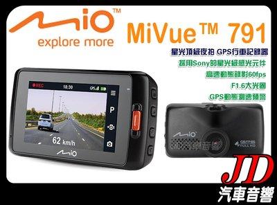 【JD 新北 桃園】MIO MiVue 791 星光頂級夜拍GPS行車記錄器 Sony感光元件 F1.6大光圈 動態測速