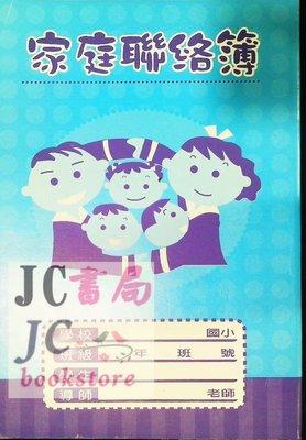 【JC書局】勝利牌 國小聯絡簿 A210 20.5x14cm 40頁(20張內紙) 彰化縣