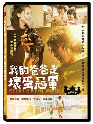 [DVD] - 我的爸爸是壞蛋冠軍 My Dad is a Heel Wrestler ( 台灣正版 ) -3/22發行