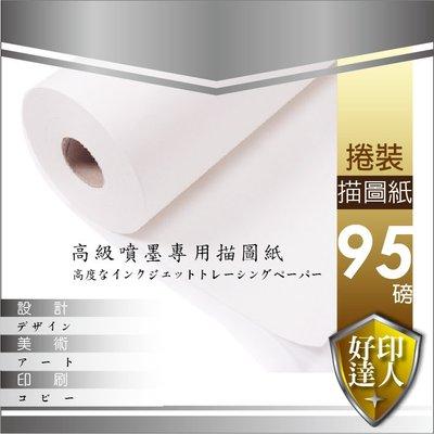 好印達人【含稅+一箱6捲】 A0 95G 描圖紙 860mm*50M 捲裝描圖紙/半透明描圖紙 T120 T520
