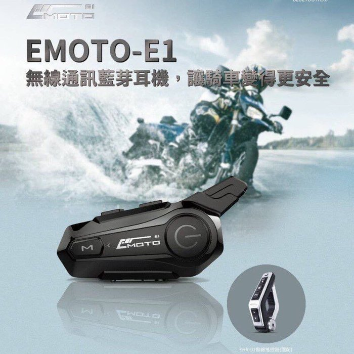 2020 EMOTO-E1騎士無線藍芽耳機組