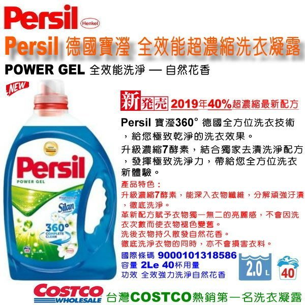 和霆家事部中和館—德國寶瀅 Henkel Persil 全效能洗衣凝露/洗衣精 2L 40杯 藍色 自然花香 強効洗淨
