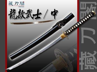 《藏刀閣》精選居合刀-龍款/黑(中)