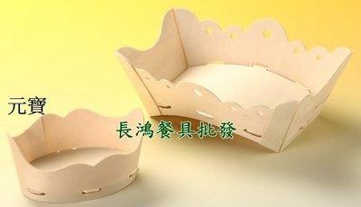 *~ 長鴻餐具~*069GE01-01-02元寶木盒ㄧ個組合拼盤~辦桌/宴會廳/餐廳/外燴等~有數量限制