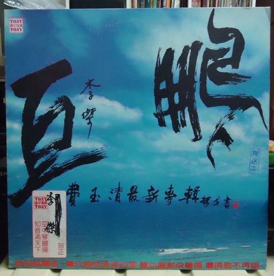 【音樂年華】 費玉清 -巨鵬/大板城的姑娘/1985東尼機構/黑膠唱片