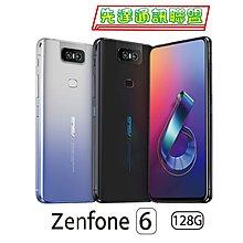 ※樹林通訊※ASUS ZENFONE6 6+128G ZS630KL 攜碼中華月租1199上網26G 專案價3499元