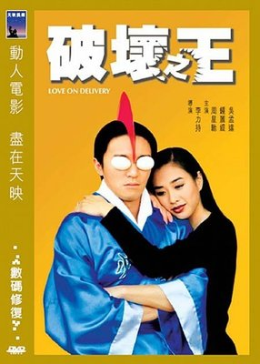 老店新開!絕版經典電影 破壞之王 周星馳 吳孟達 鐘麗緹 林國斌DVD
