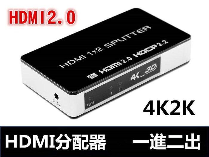 【易控王】HDMI一進二出 2.0分配器/HDMI 2.0版1X2/支援3D/4K2K(40-201-02)