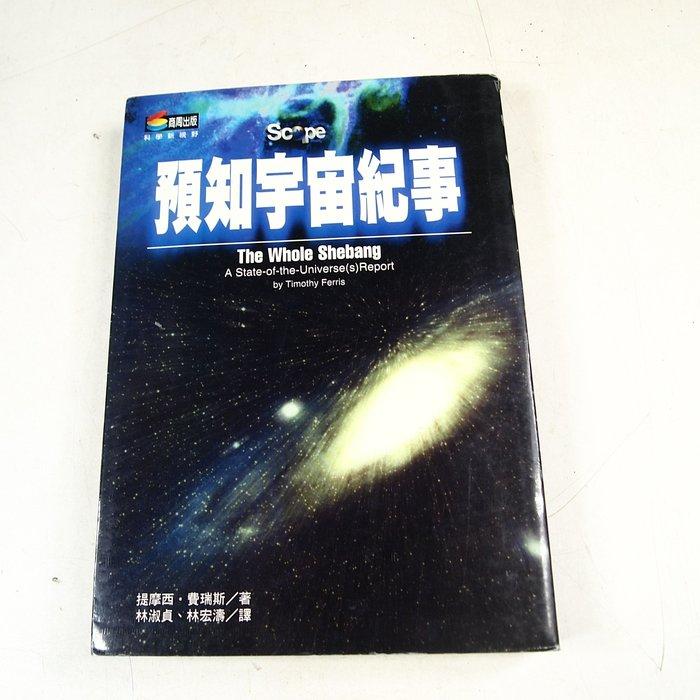 【懶得出門二手書】《預知宇宙紀事》│商業周刊│提摩西費瑞斯│八成新(32D16)
