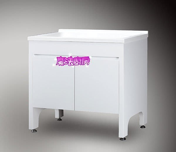 ¢魔法廚房*台製人造石白色洗衣台陽洗台U-580 100%防水發泡桶身(80CM) 可刷卡 立柱型送康寧盤