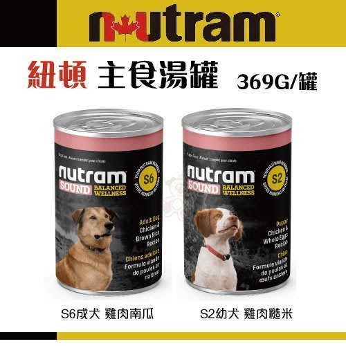 =白喵小舖=紐頓nutram《頂級天然主食犬罐頭-S2/S6》多種選項 369g/罐 100%鮮肉高湯不加水