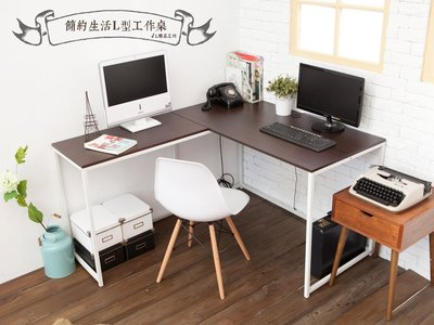 【JL精品工坊】簡約生活L型工作桌(二色)$980/電腦桌/桌鏡/書桌/辦公桌/工作桌