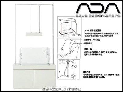 PY。。。青島水族。。。108-5411日本ADA--------白色木架+ㄇ型燈架(木櫃/整組)==白色低款