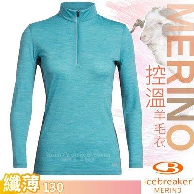 【紐西蘭 Icebreaker】送毛巾》COOL-LITE Amplify 女款羊毛纖薄款半開襟長袖排汗衣_104815