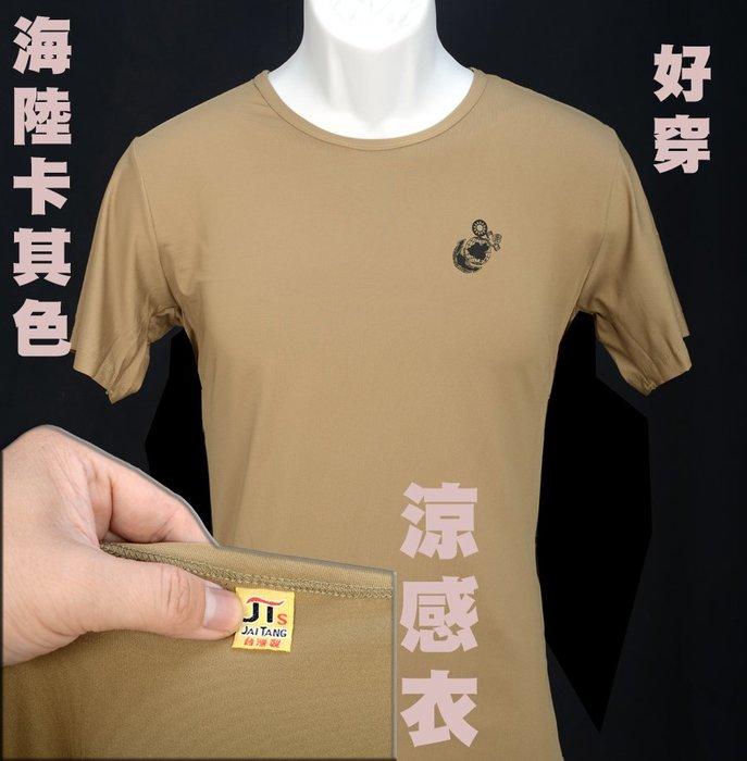 台灣製造*符合軍規*海軍陸戰隊涼感衣*輕 薄 貼身*海軍陸戰隊卡其色內衣*芥黃色橄欖綠*女力報到*陸戰隊涼感衣*女兵報到
