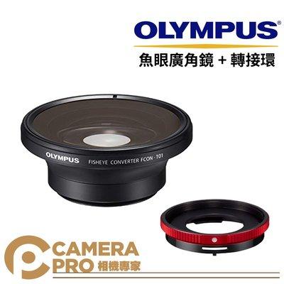 ◎相機專家◎ Olympus FCON-T01 + CLA-T01 魚眼廣角鏡頭 轉接環 TG-5 TG-6 公司貨