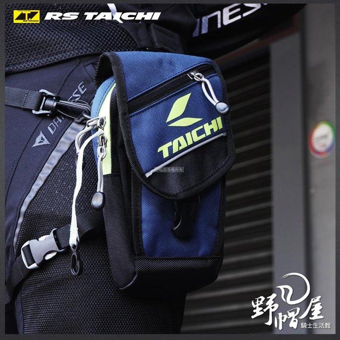 三重《野帽屋》日本 RS TAICHI RSB269 腿包 肩包 太極 攜帶便利 車友的最愛 1.5L。海軍藍