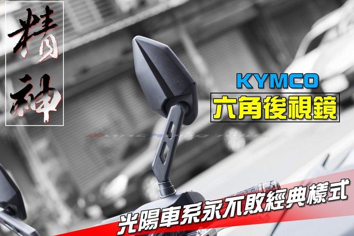 三重賣場 KYMCO樣式 光陽後照鏡 G6後照鏡 後視鏡 雷霆王 G6 雷霆S 雷霆 GP2 雷霆S原廠後照鏡 六角鏡